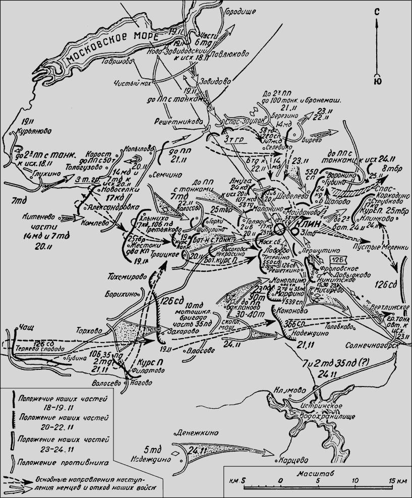 Битва за Москву. Московская операция Западного фронта 16 ноября 1941 г. - 31 января 1942 г