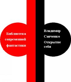БСФ. Том 22. Владимир Савченко
