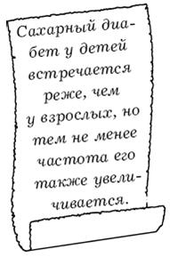 lechenie-saharnogo-diabeta-u-detey-kursovaya