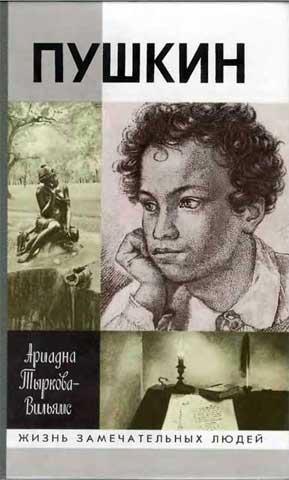 epub основные мотивы лирики пушкина сочинение
