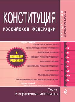 Конституция россии сексуальные меньшинства