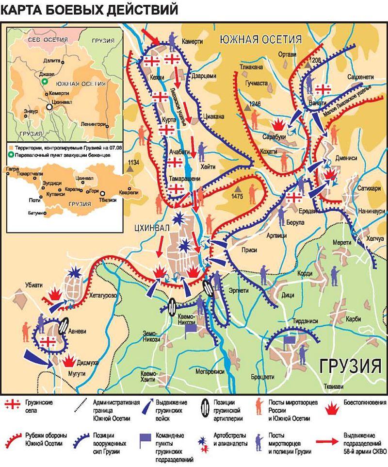 Южной Осетии. Август 2008