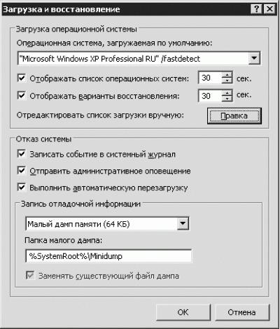 ��������� � ��������� Windows XP. ������ �����