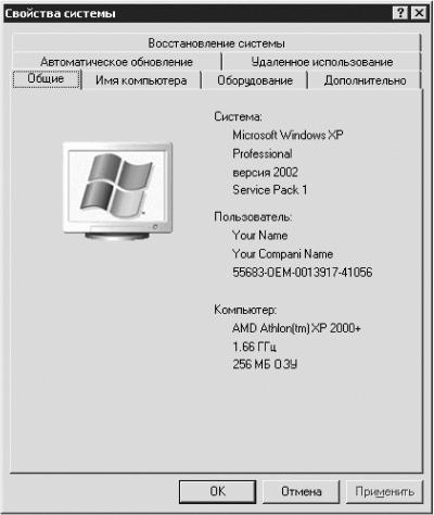 драйвер для видеокарты для Windows Xp скачать - фото 3