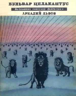 Бульвар Целакантус (сборник)