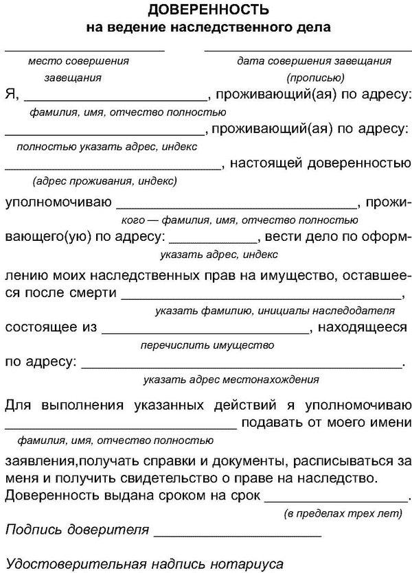 Отказ от Наследства образец Украина