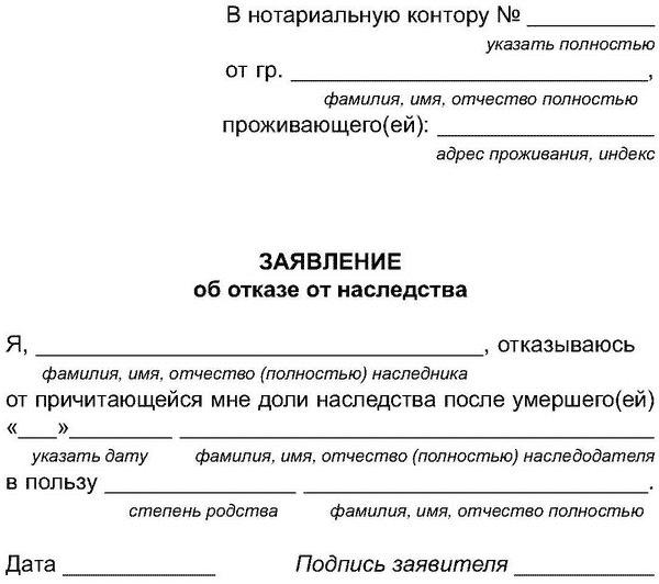 иск об отказе от наследства в суд образец - фото 11