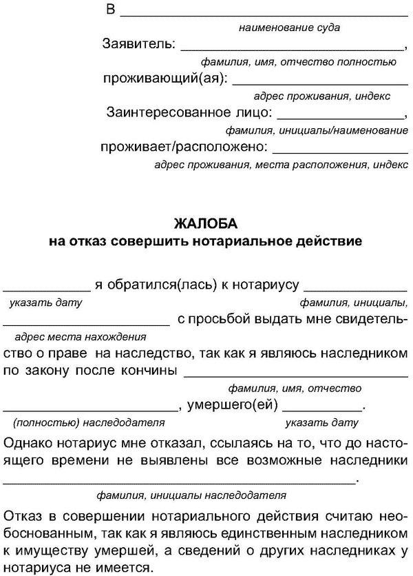 образцы нотариальных заявлений