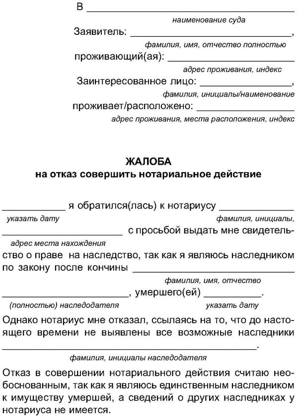 Образец Претензия Кредитора Нотариусу - фото 11