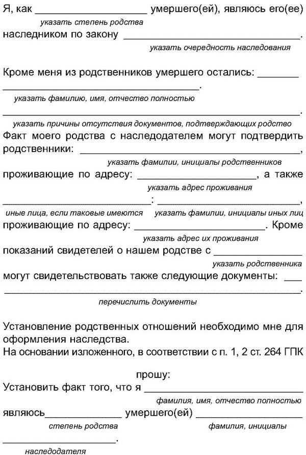 заявление в суд о признании родства с умершим образец - фото 9
