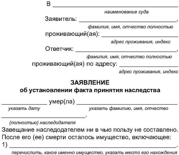 Как получить документы на имущество наследнику