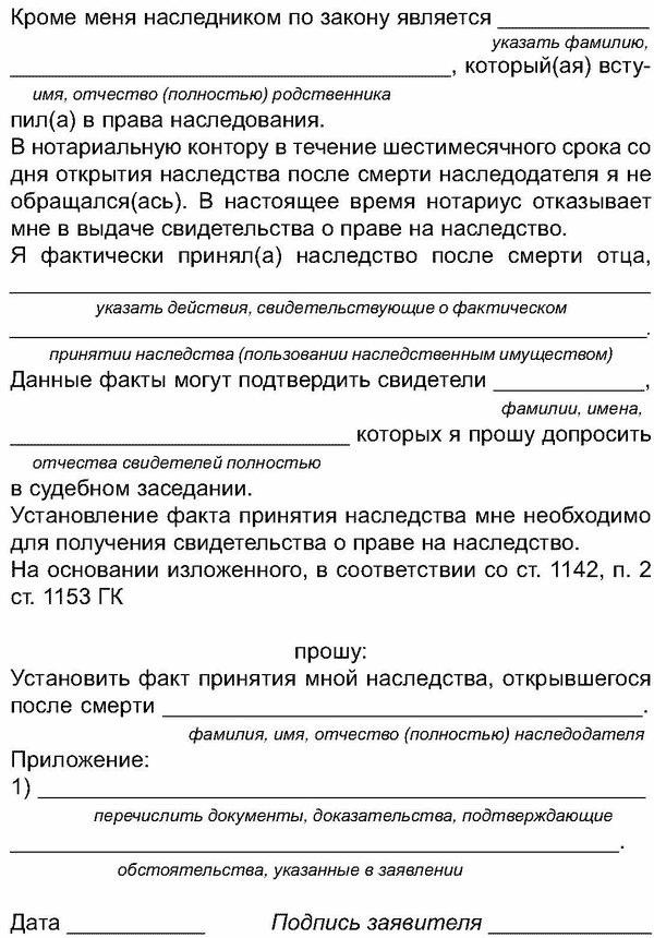 образец искового заявления о вступлении в наследство через суд образец - фото 4