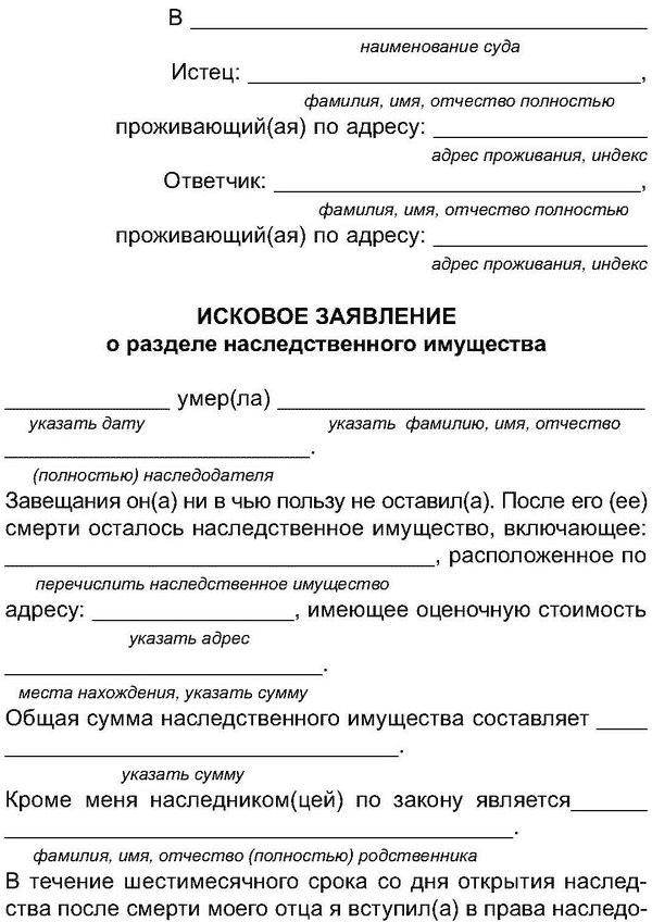 договор о передаче имущества в счет долга образец - фото 8