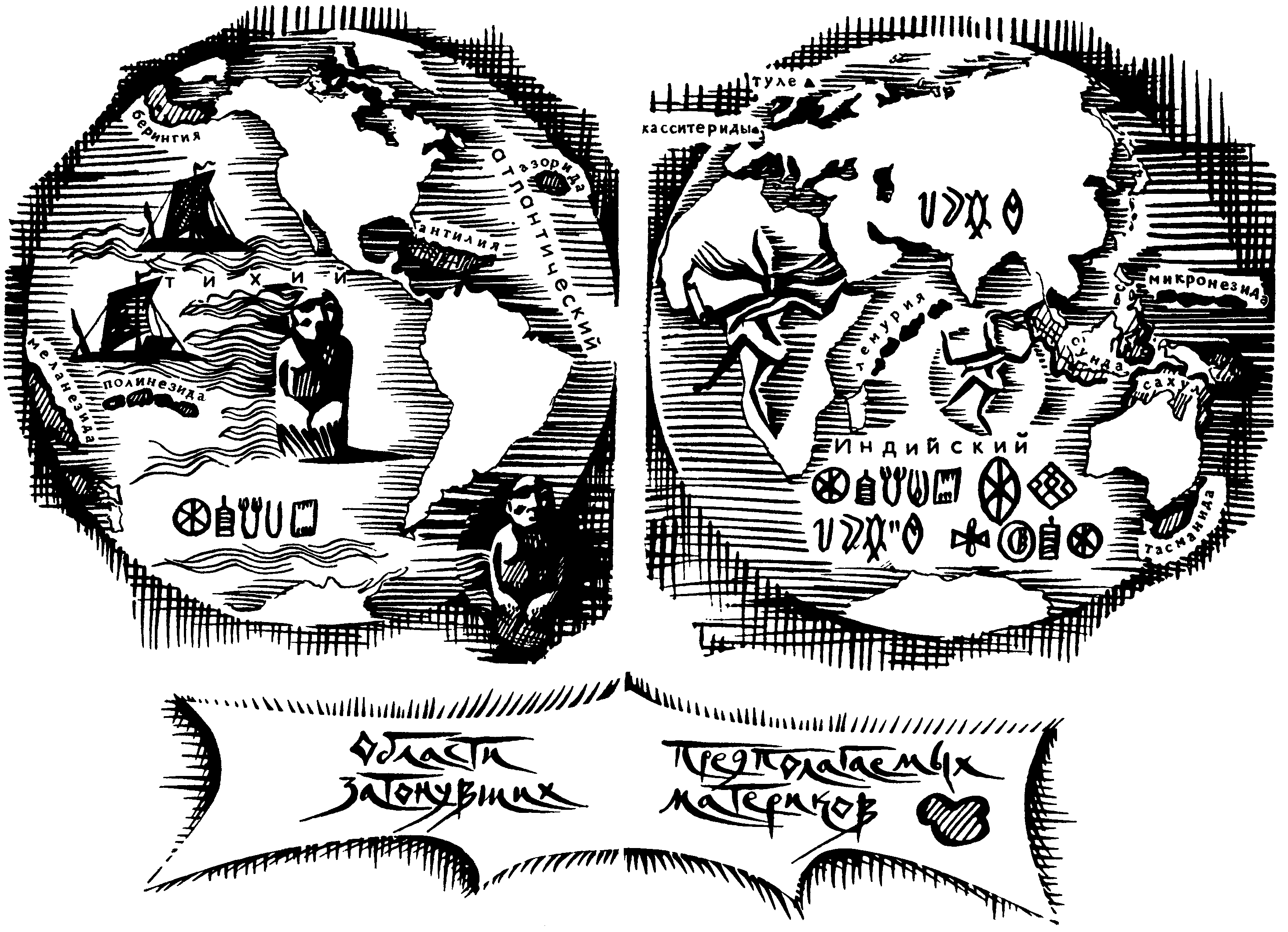 Тайны трёх океанов
