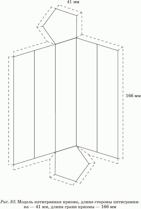 Как сделать призму из бумаги по схема