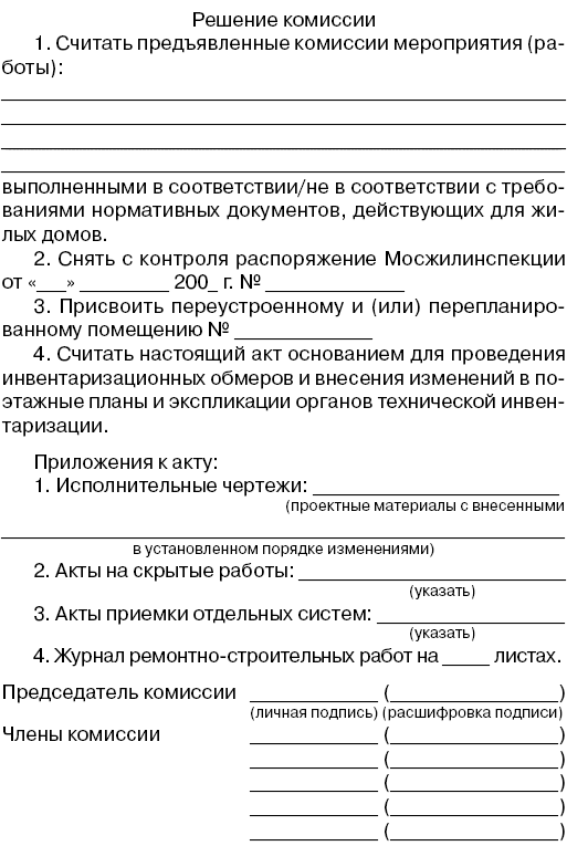 соглашение от соседей на строительство образец - фото 8