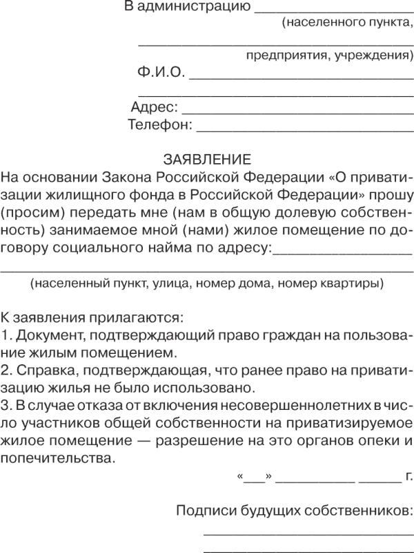 соглашение между участниками долевой собственности образец