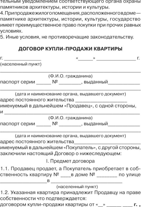 образец договора специализированного найма жилого помещения
