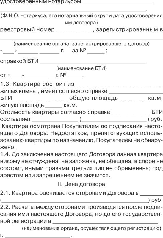 образец договора постоянной ренты - фото 11