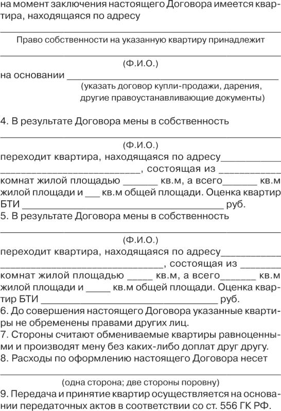 Исковое заявление о взыскании денежных средств по договору оказания услуг образец