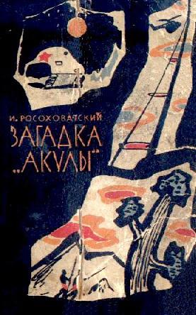 Книга Акула