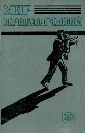 Мир Приключений 1983. Ежегодный сборник приключенческих и фантастических повестей и рассказов