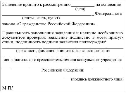 Заявление Об Установлении Факта Проживания На Территории Рф