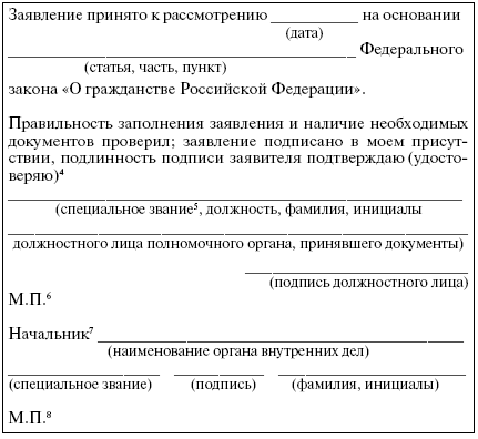 Заявление на РВП и ВНЖ в 2019 году: образец, бланк, правила заполнения.