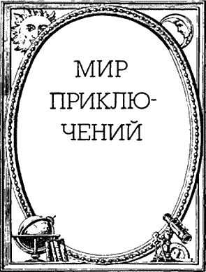 Мир Приключений 1989. Ежегодный сборник фантастических и приключенческих повестей и рассказов