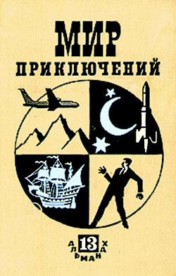 Мир Приключений 1967. Ежегодный сборник фантастических и приключенческих повестей и рассказов