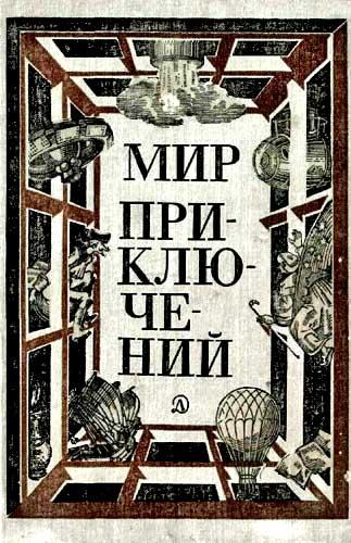 Мир Приключений 1981. Ежегодный сборник фантастических и приключенческих повестей и рассказов
