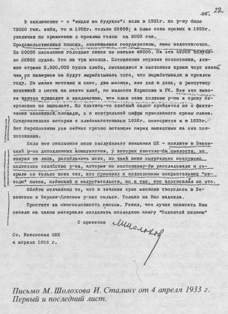 Писатель и вождь. Переписка Шолохова с И.В. Сталиным. 1931-1950