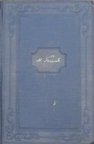 Том 14. Письма 1848-1852