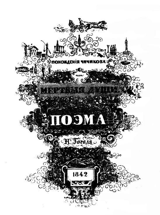 Поэма Гоголя 'Мертвые души'