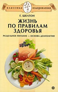 герберт шелтон основы правильного питания